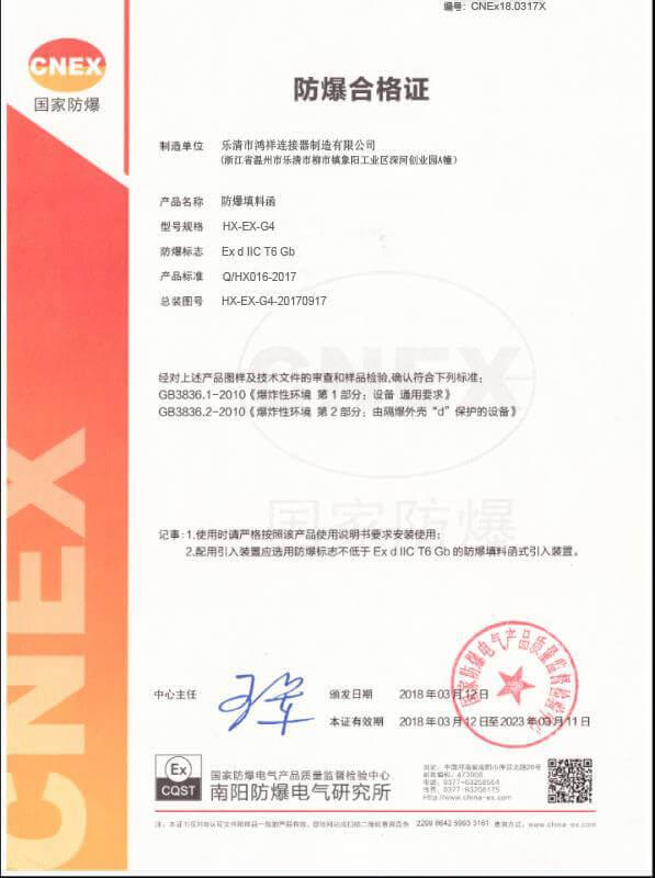 11HX-防爆证书